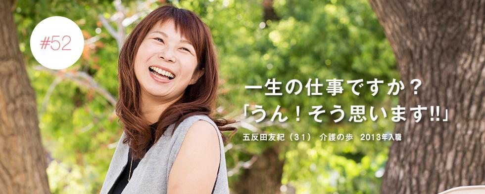 一生の仕事ですか?「うん!そう思います!!」 五反田 友紀 介護の歩